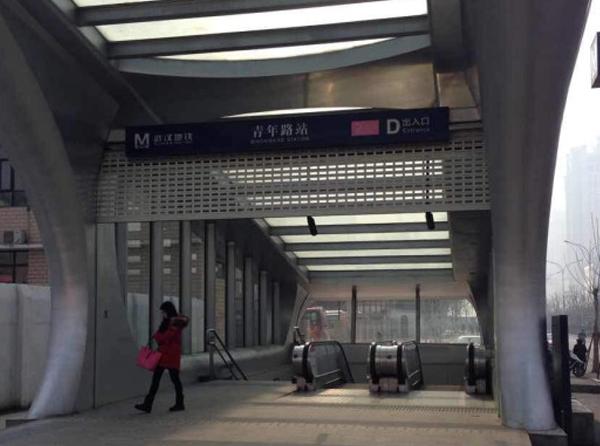 武汉地铁青年路站出入口